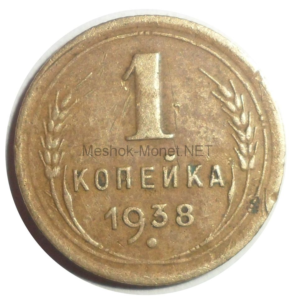 1 копейка 1938 года # 1