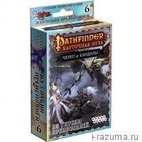 """Pathfinder Череп и Кандалы """"Из глубин преисподней"""" Дополнение"""
