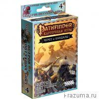 """Pathfinder Череп и Кандалы """"Остров Потухших Глаз"""" Дополнение"""