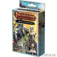 Pathfinder Череп и Кандалы Колода дополнительных персонажей
