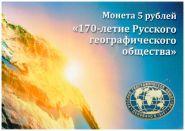 5 рублей, Россия, 2015 год, 170-летие Русского географического общества в буклете