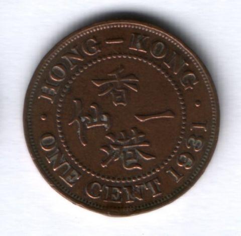 1 цент 1931 г. Гонконг