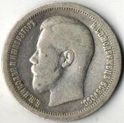 50 копеек. 1896 год. * . Серебро.