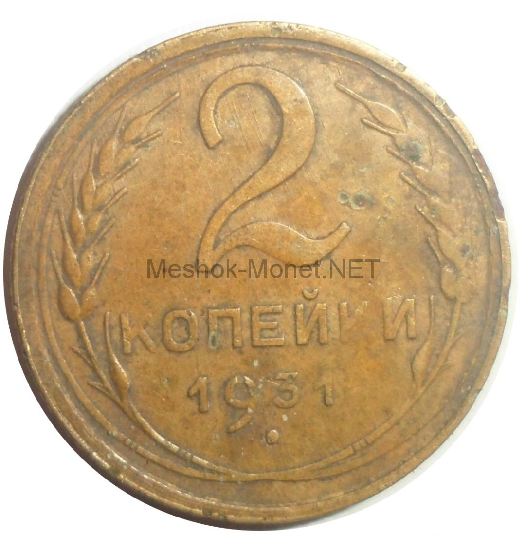 2 копейки 1931 года # 5