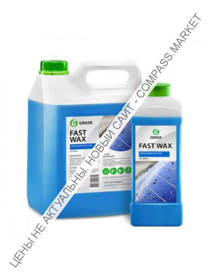 """Холодный воск """"Fast Wax""""  GRASS"""