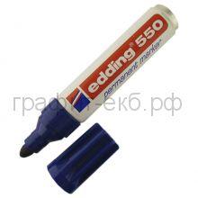 Маркер перм.3-4мм.550-03 синий Edding