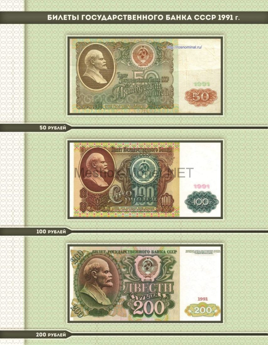 Альбом для банкнот Билеты Государственного банка СССР с 1923 по 1992 гг.