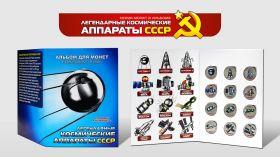 Легендарные космические аппараты - Комплект цветной рубль КОСМОС в альбоме НАБОР 12 шт