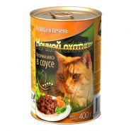 Ночной охотник для кошек Кусочки в соусе Курица и печень (415 г)