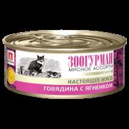 Зоогурман Мясное ассорти для кошек Говядина с ягненком (конс. 100 г)
