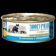 Зоогурман Мясное ассорти для кошек Телятина с индейкой (конс. 100 г)