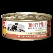 Зоогурман Мясное ассорти для кошек Телятина с кроликом (конс. 100 г)