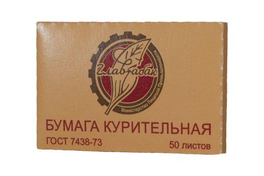 Сигаретная бумага Главтабак 50