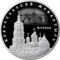 25 рублей 2017 г. Новоспасский монастырь, г. Москва