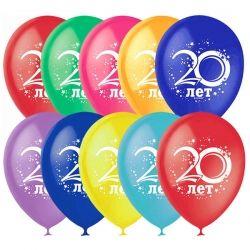 20 лет латексные шары с гелием