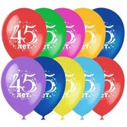 45 лет латексные шары с гелием