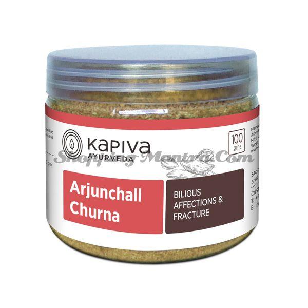 Арджуна чурна Капива Аюрведа | Kapiva Ayurveda Arjunсhaal Churna