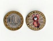 10 РУБЛЕЙ - ИГРЫ XXII ОЛИМПИАДЫ.МОСКВА 1980. ОЛИМПИЙСКИЙ МИШКА. Цветная эмаль + гравировка