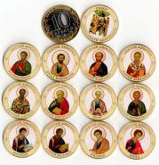 12 АПОСТОЛОВ. Набор монет с цветной эмалью + фотогравировка