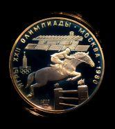 5 рублей СССР 1978 г. Конный спорт. Олимпиада 1980 Proof Серебро