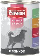 Четвероногий гурман МЯСНОЙ РАЦИОН для собак с языком (850 г)