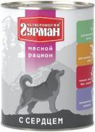 Четвероногий гурман МЯСНОЙ РАЦИОН для собак с сердцем (850 г)