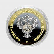 10 рублей - Казначейство РФ из серии МИНИСТЕРСТВА РФ (лазерная гравировка)