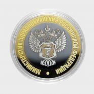 10 рублей - Министерство здравоохранения РФ из серии МИНИСТЕРСТВА РФ (лазерная гравировка)