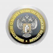 10 рублей - МИНИСТЕРСТВО СЕЛЬСКОГО ХОЗЯЙСТВА РФ из серии МИНИСТЕРСТВА РФ (лазерная гравировка)