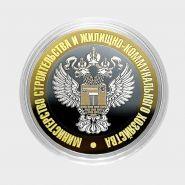 10 рублей - МИНИСТЕРСТВО СТРОИТЕЛЬСТВА И ЖКХ РФ из серии МИНИСТЕРСТВА РФ (лазерная гравировка)