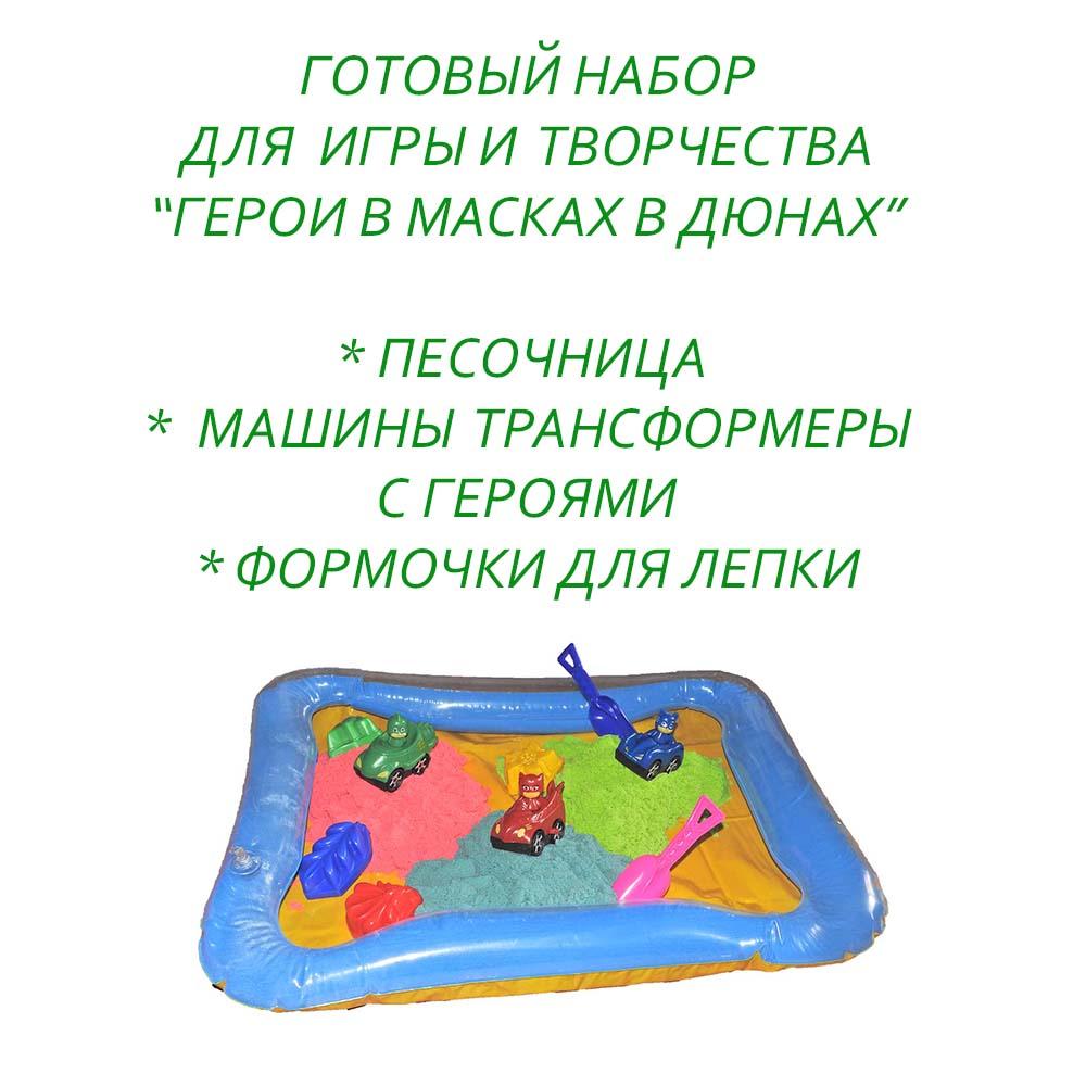 """Набор Герои в масках 3 машины, формочки, песочница и Живой песок.""""Герои в дюнах""""."""