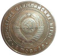 Копия 5 рублей 1980 года Логотип олимпиады