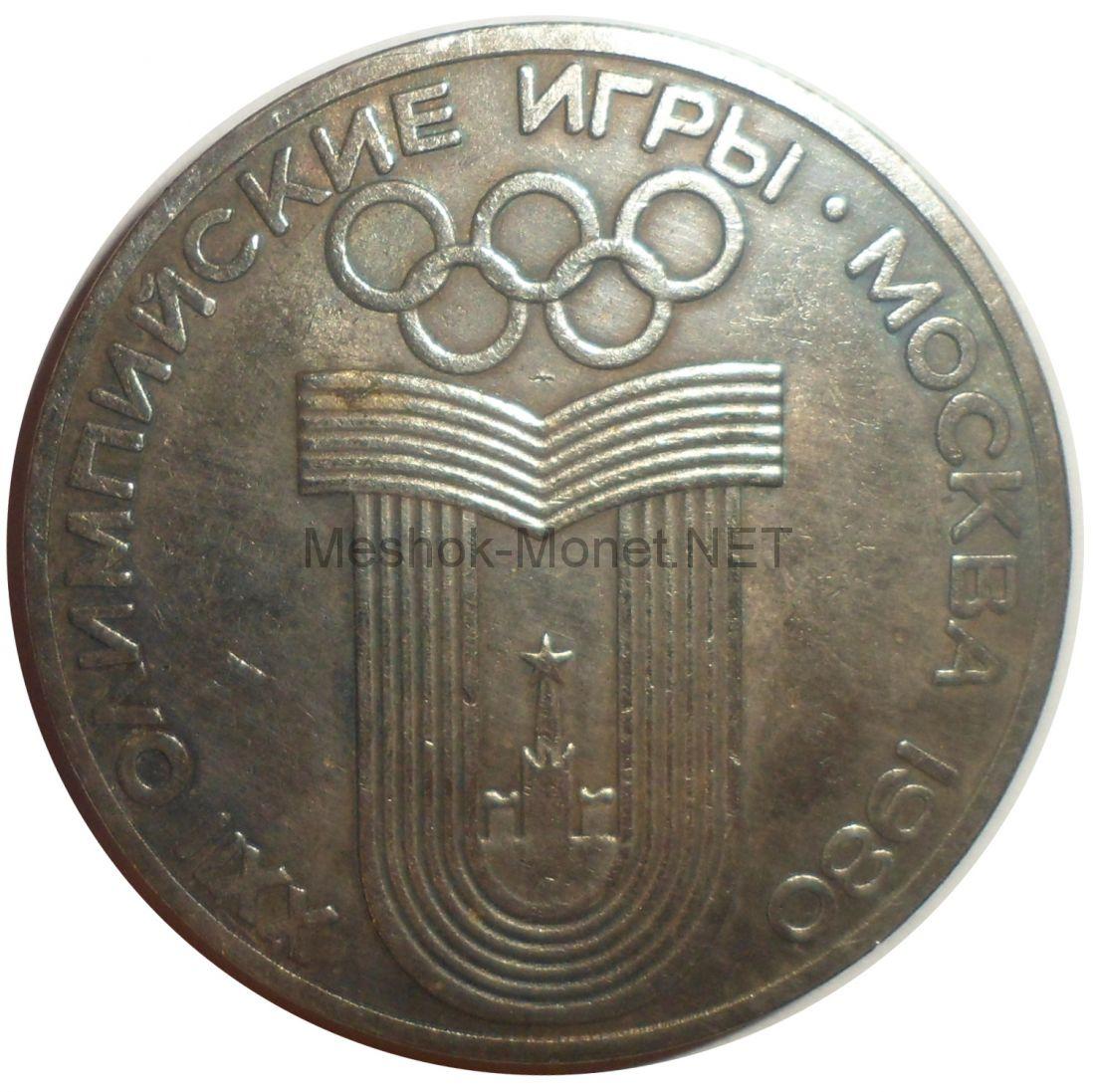 Копия 22 олимпийские игры. Москва 1980 Ленин