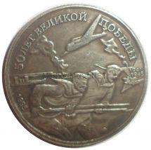 Копия 50 рублей 1995 года. 50 лет победы