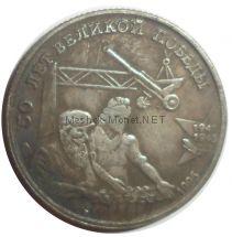 Копия 10 рублей 1995 года. 50 лет победы