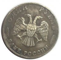 Копия один рубль 1995 года. 50 лет победы