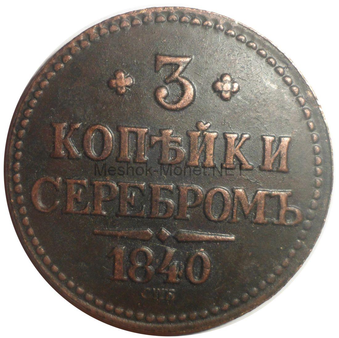 Копия монеты 3 копейки 1840 года спб.