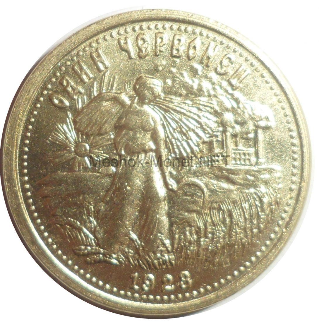Копия монеты золотой червонец 1923 года, колхозница
