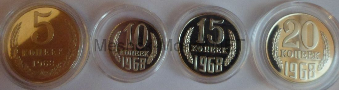 Копии. Комплект монет 1968 года (5,10,15,20 копеек)