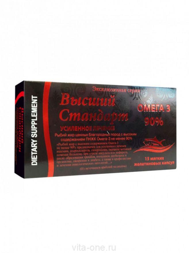 Рыбий жир Высший стандарт Омега 90% Arabian Secrets (Арабиан сикретс) 15 капсул по 500 мг