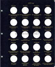 Лист для памятных и юбилейных монет 2 Евро 2016 г.
