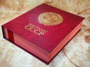Памятный, коллекционный альбом для НАГРАД СССР