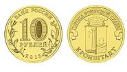 МОНЕТА ЗА НОМИНАЛ! 10 рублей ГВС КРОНШТАДТ 2013 года, мешковая UNC