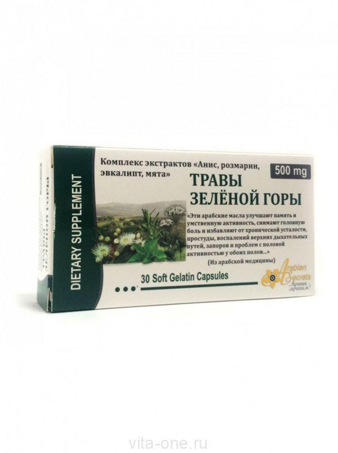 Травы зеленой горы Arabian Secrets (Арабиан сикретс) в капсулах (30 капсул по 500 мг)