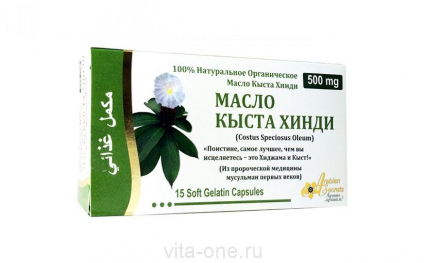 Капсулы масло Кыст хинди Arabian Secrets (Арабиан сикретс) (15 капсул по 500 мг)