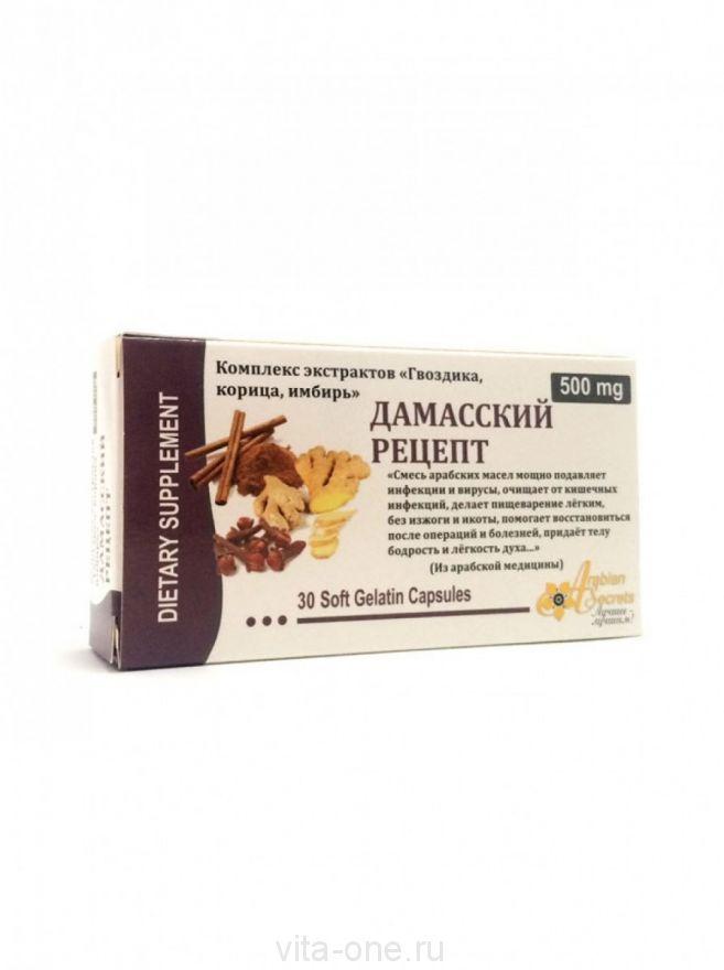 Смесь арабских масел Дамасский рецепт Arabian Secrets (Арабиан сикретс) (30 капсул по 500 мг)