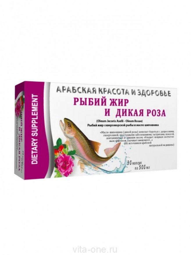 Рыбий жир и дикая роза Arabian Secrets (Арабиан сикретс) в капсулах (30 капсул по 500 мг)
