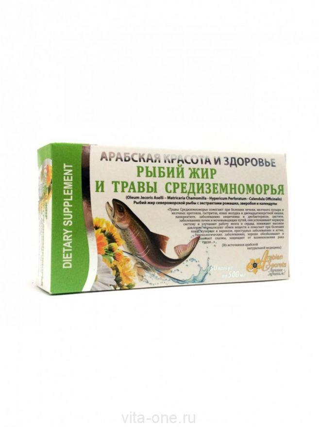 Рыбий жир и травы средиземноморья Arabian Secrets (Арабиан сикретс) в капсулах (30 капсул по 500 мг)