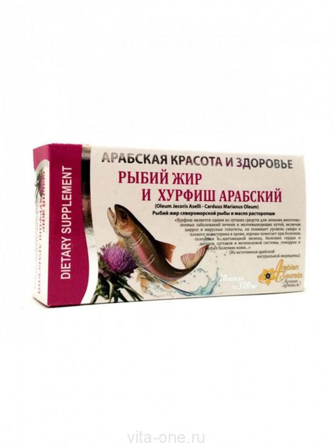 Рыбий жир и хурфиш арабский Arabian Secrets (Арабиан сикретс) в капсулах (30 капсул по 500 мг)