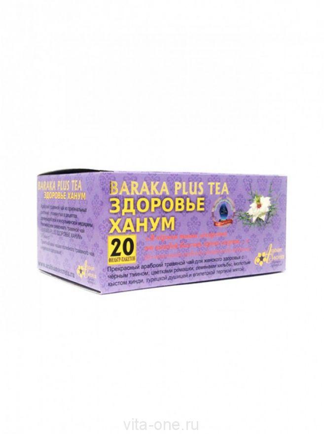 Чай Здоровье ханум Arabian Secrets (Арабиан сикретс) (20 фильтр-пакетов)